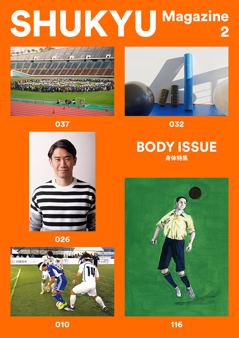 SHUKYU Magazine BODY ISSUE Cover
