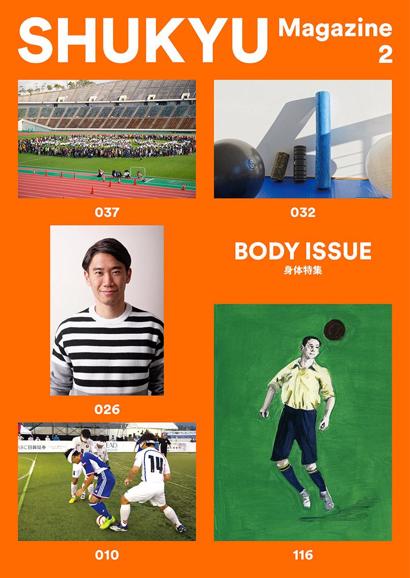SHUKYU Magazine BODY ISSUE Cover
