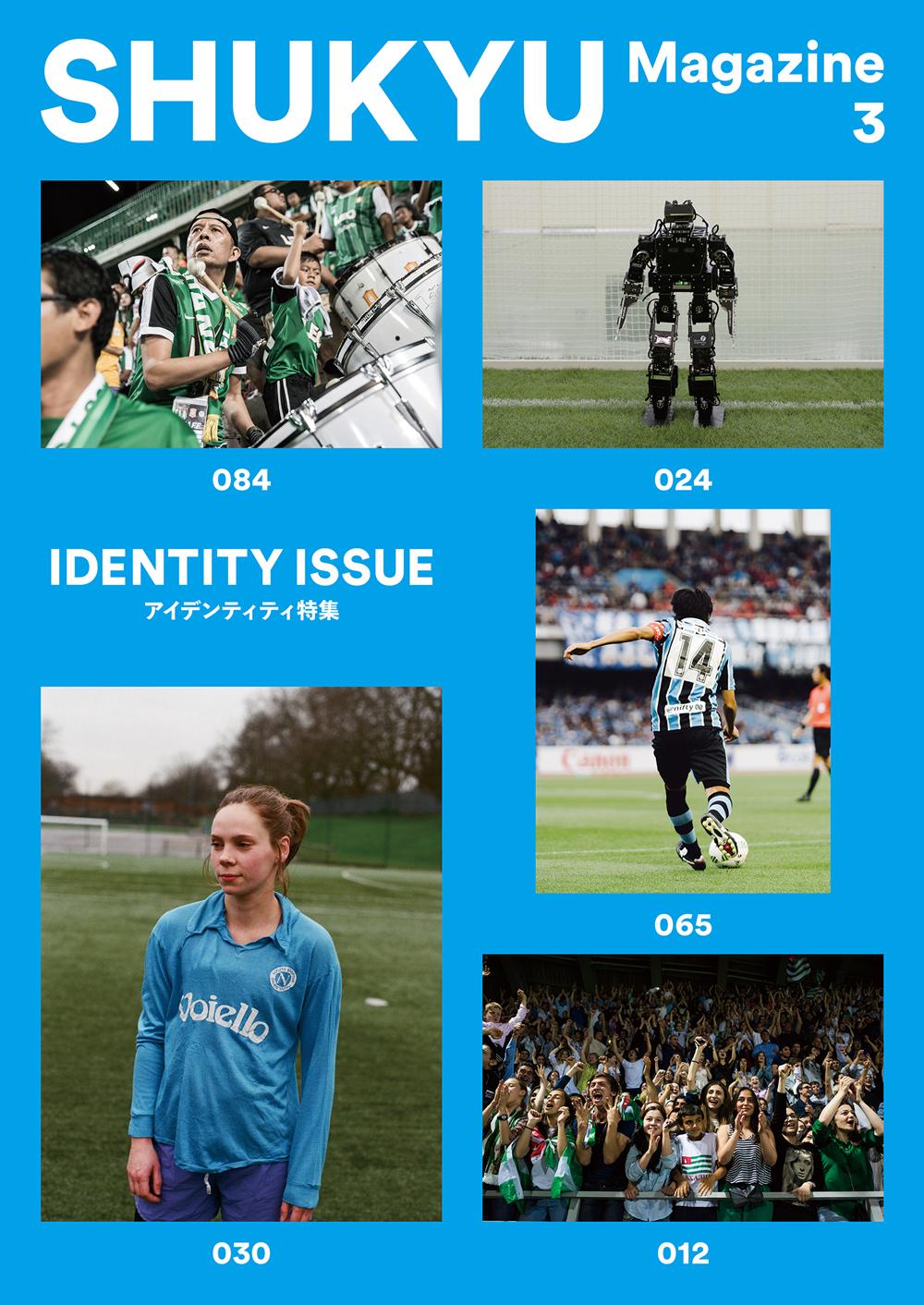 SHUKYU Magazine IDENTITY ISSUE Cover