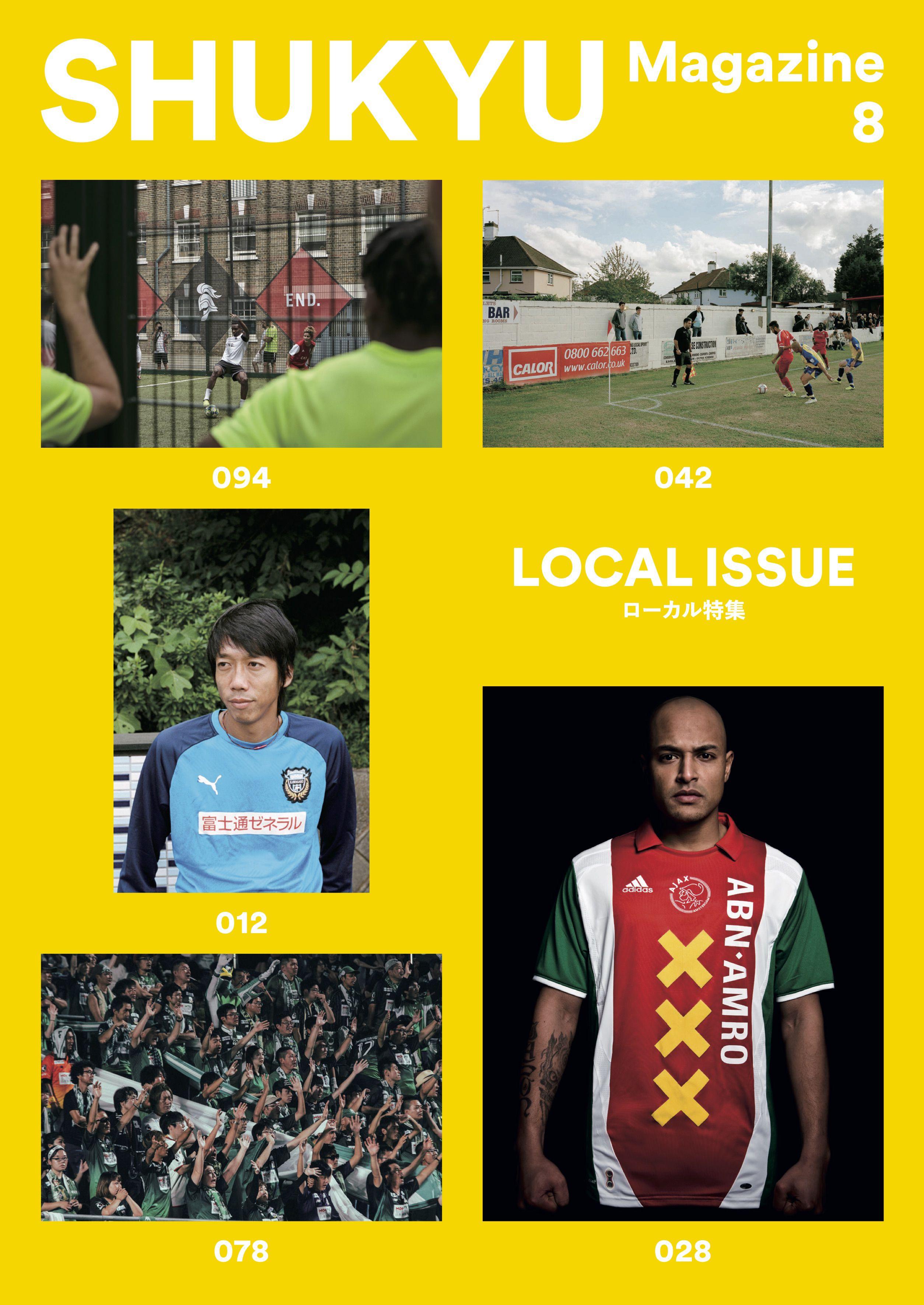 SHUKYU Magazine LOCAL ISSUE