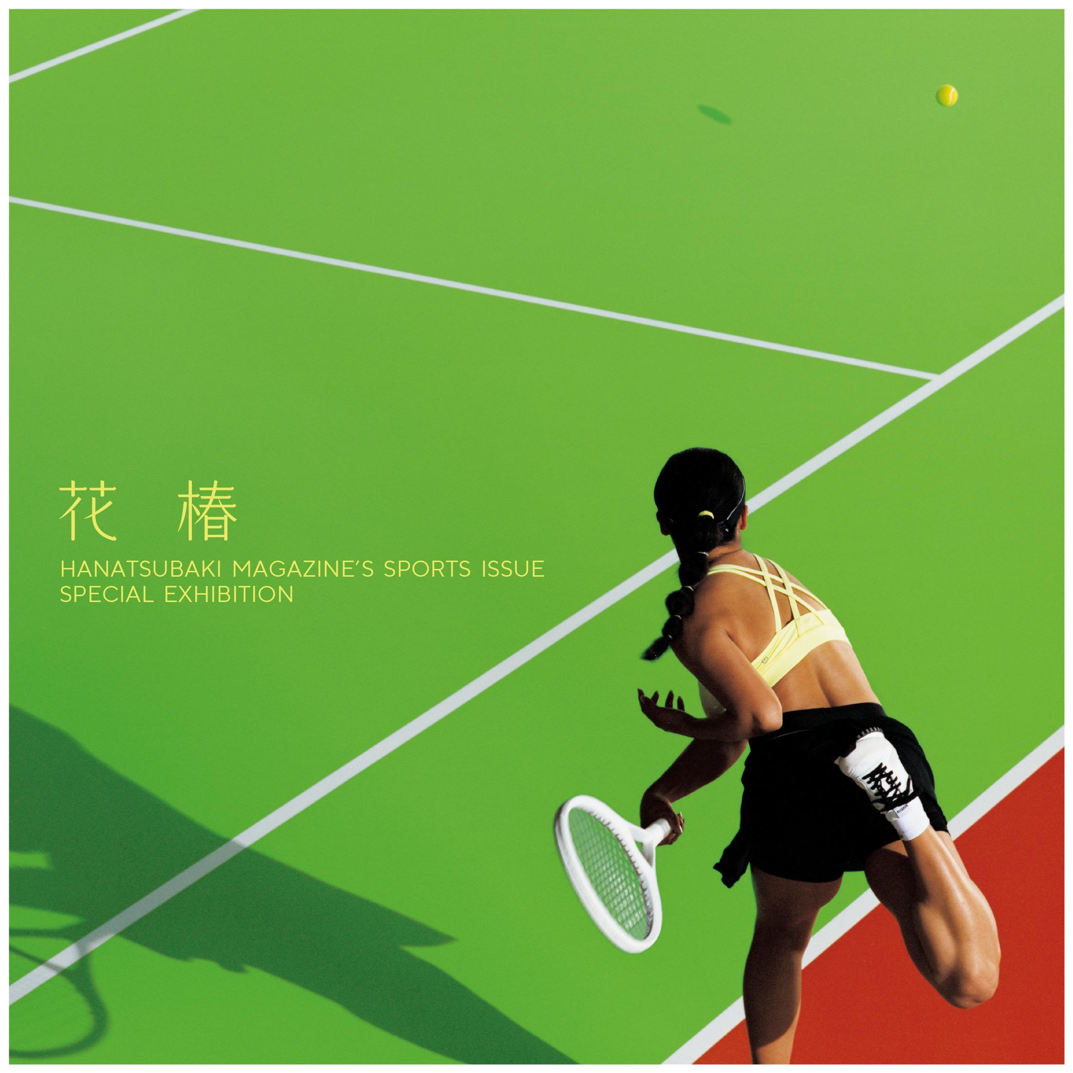 HANATSUBAKI MAGAZINE's SPECIAL EXHIBITION