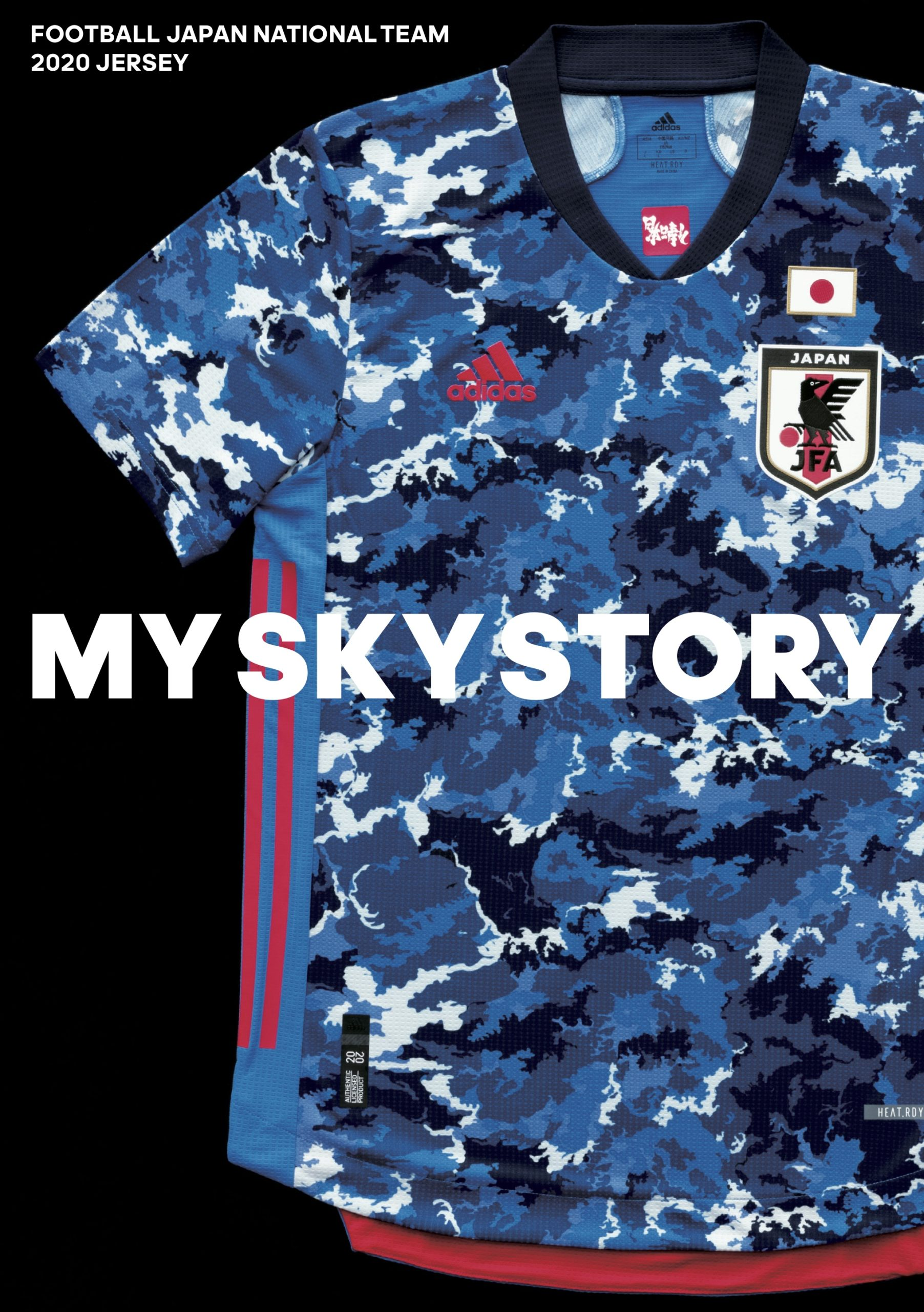 MY SKY STORY