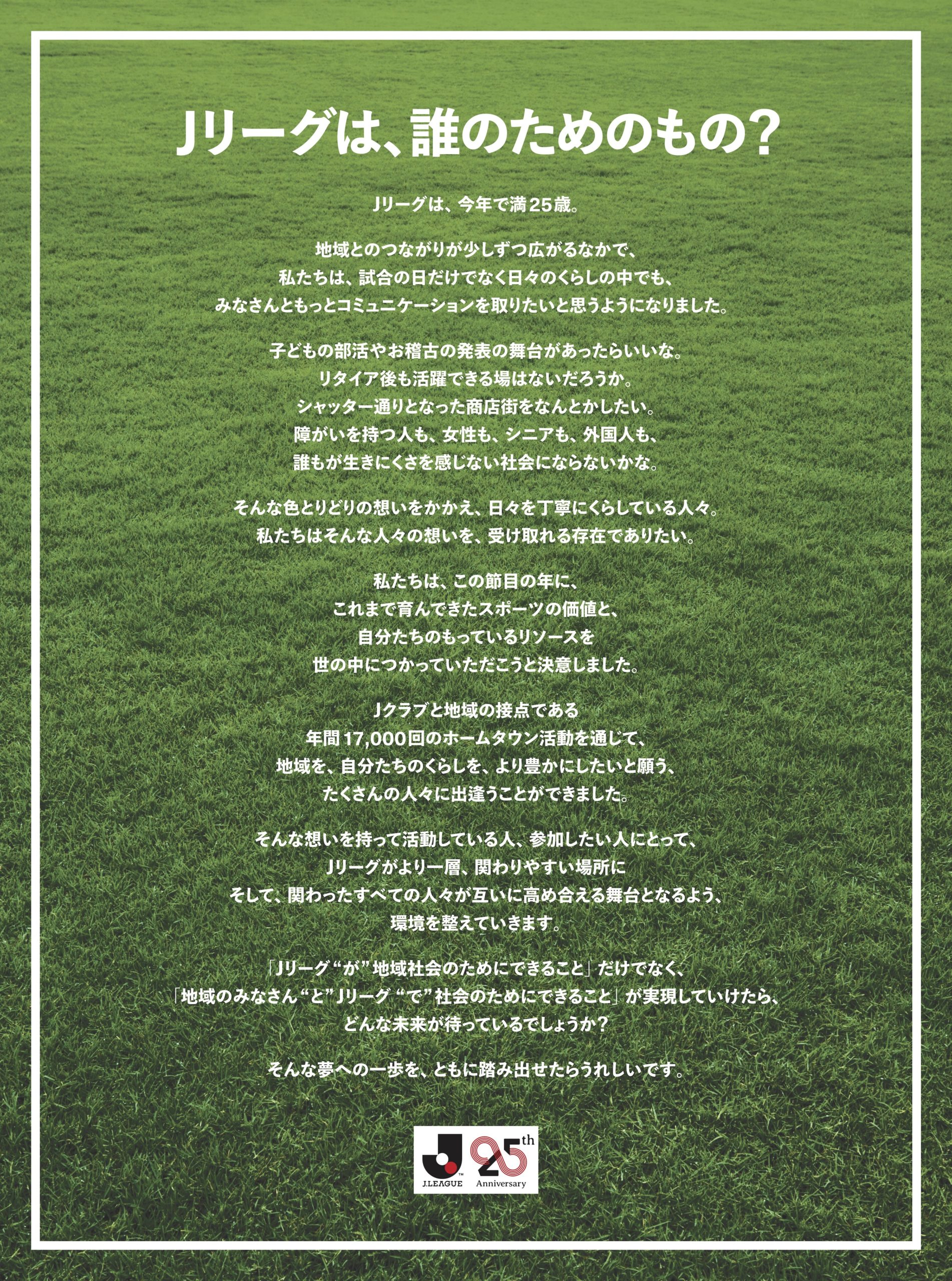 J.LEAGUE 25th AD