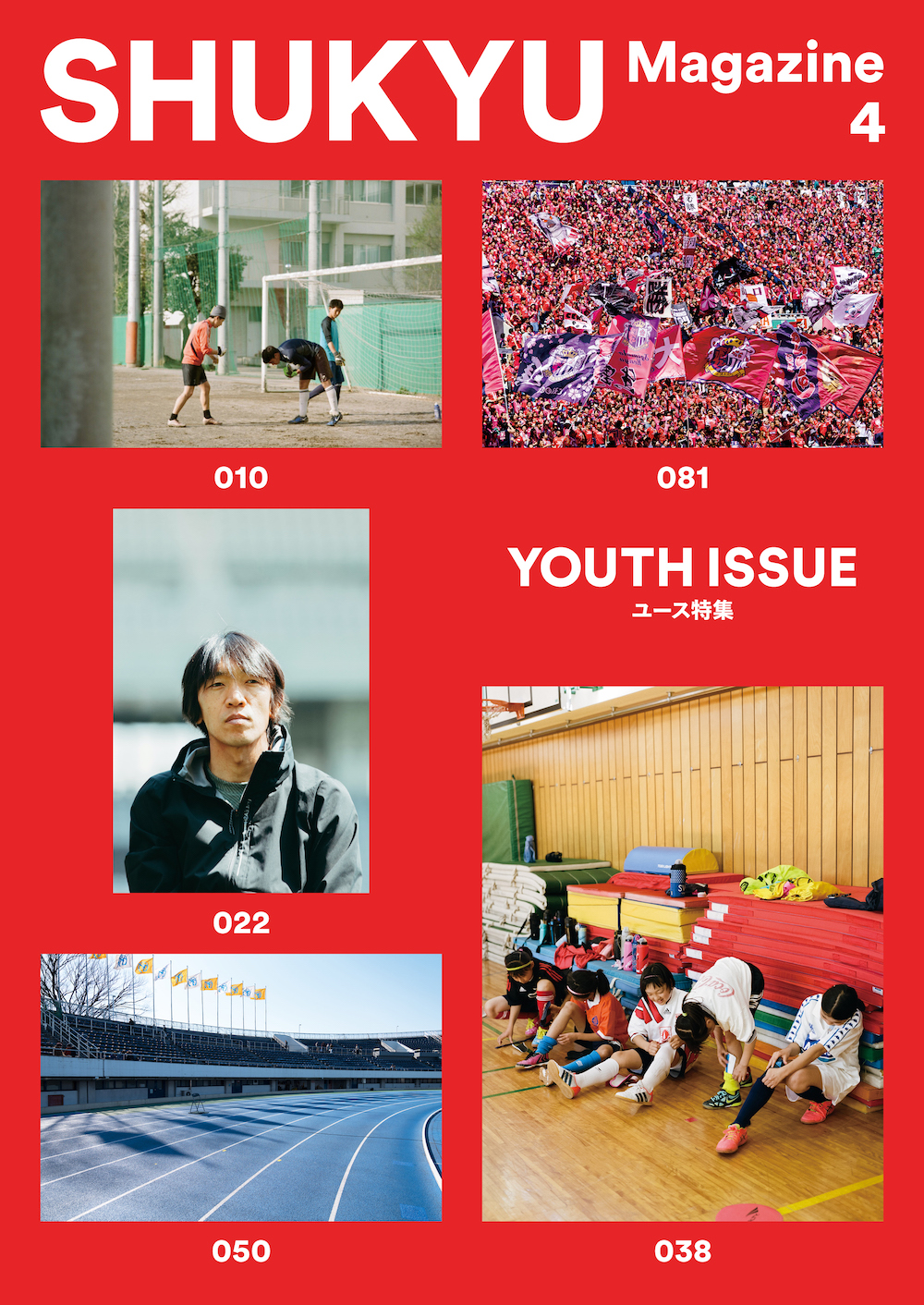 ISSUE 4 | YOUTH