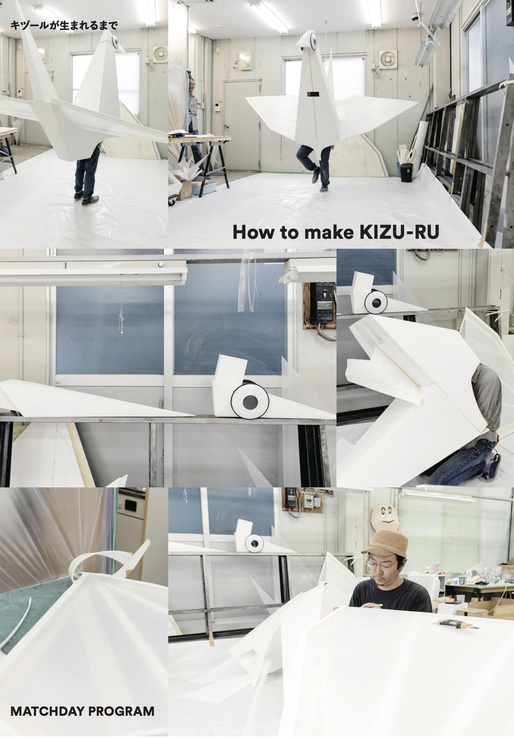 How to make KIZU-RU
